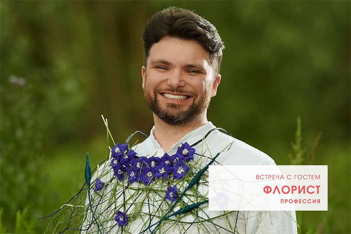 Георгий Сухаржевский — флорист, преподаватель, директор магазина цветов