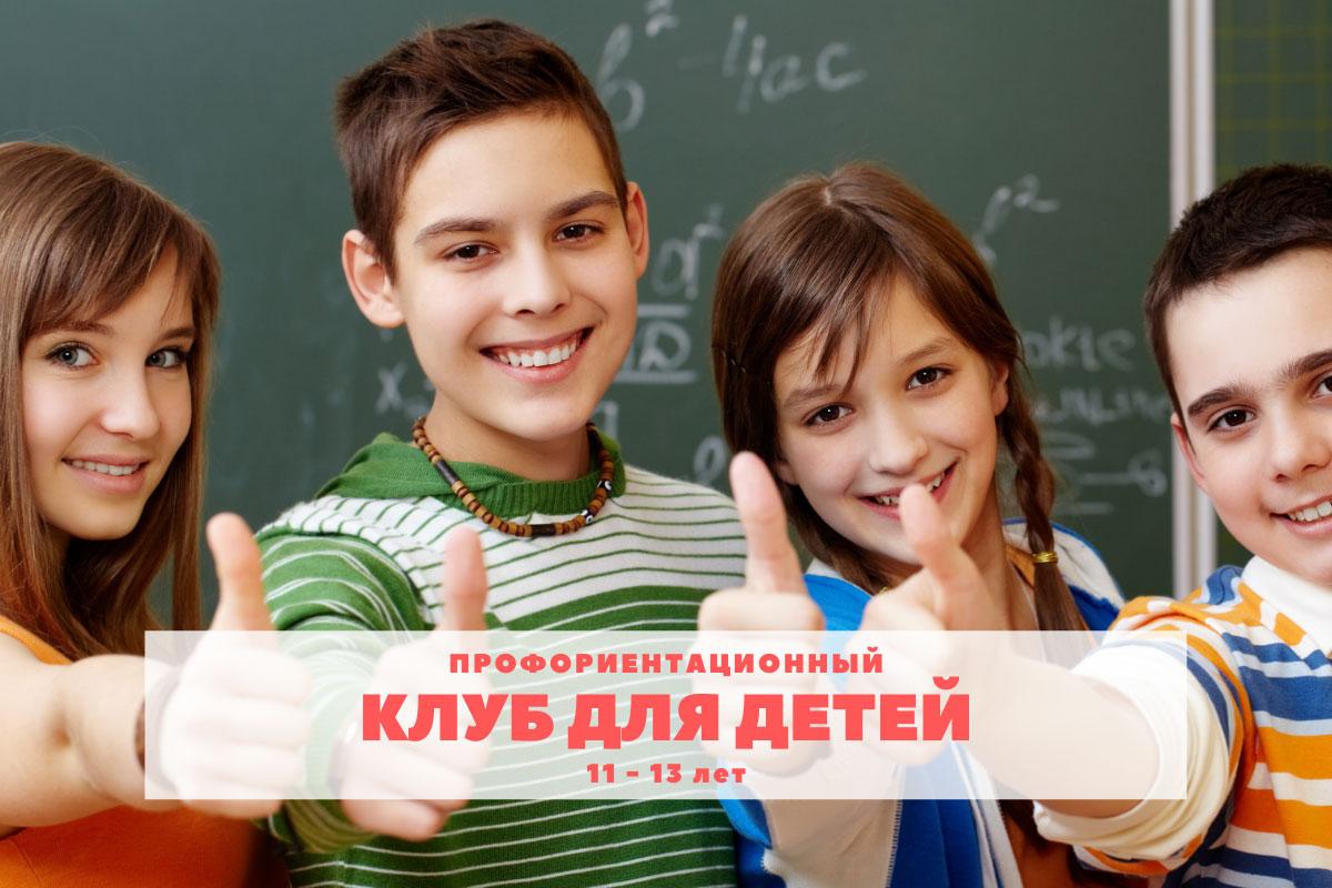 Профориентационная группа для детей 11-13 лет