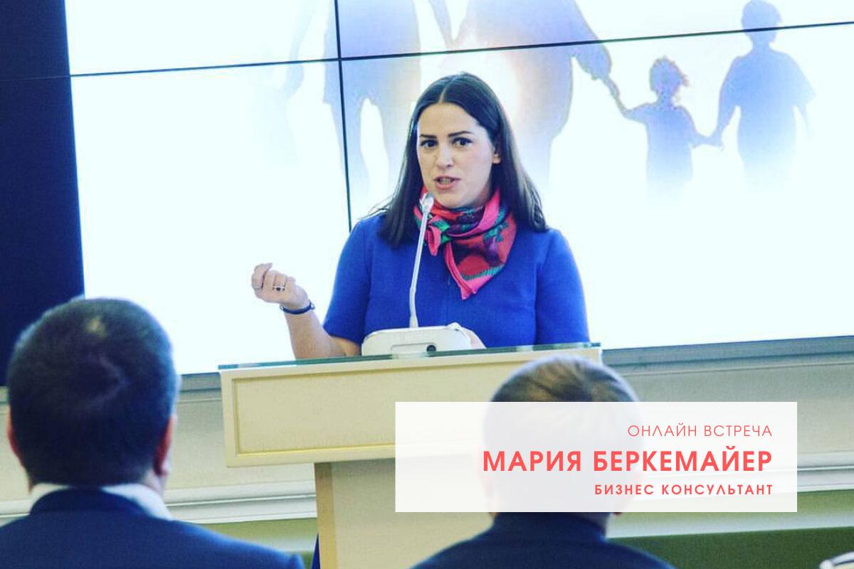 Мария Беркемайер