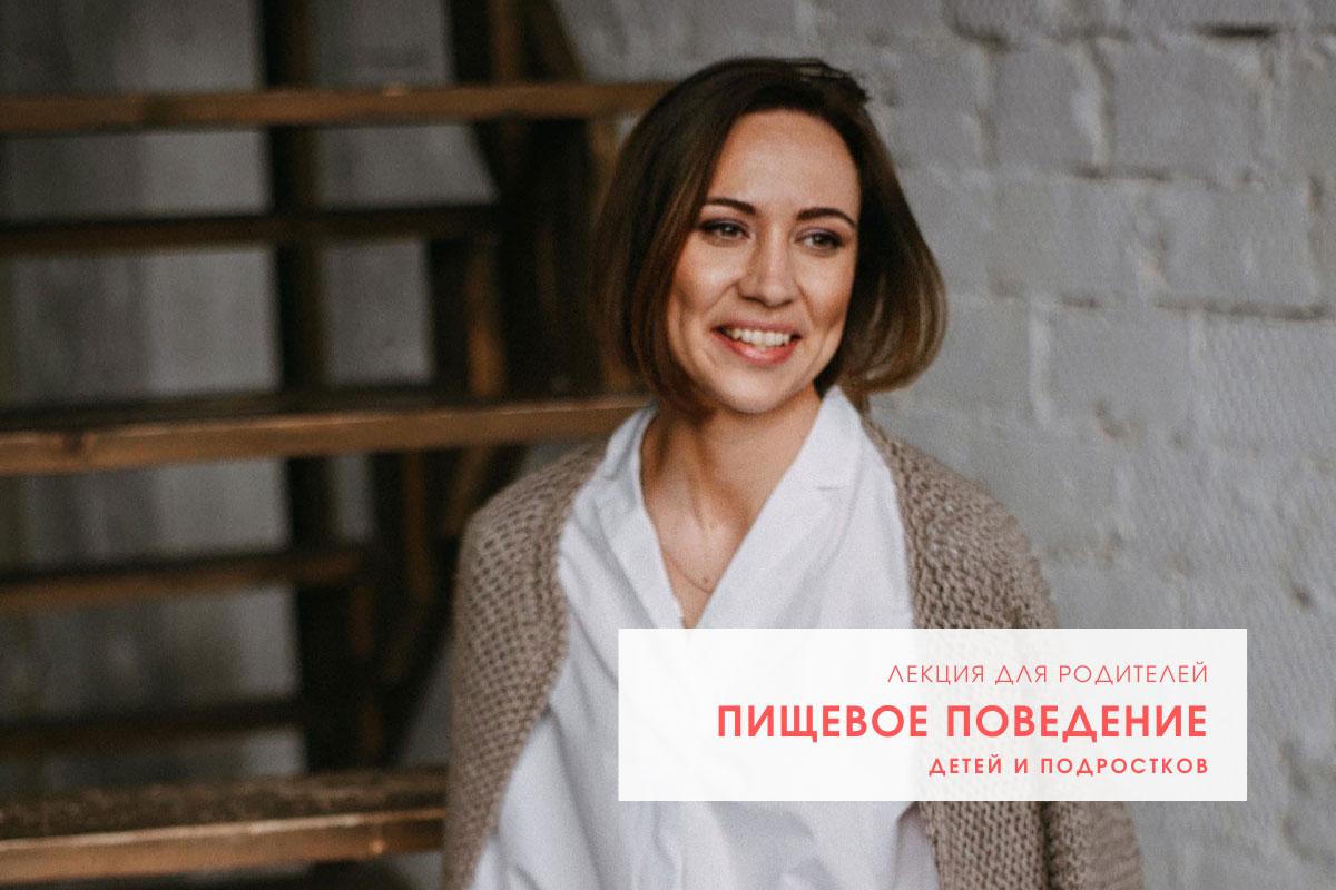 Александра Слаутина