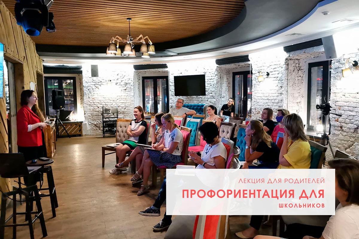 «Профориентация для школьников в Москве» бесплатная лекция