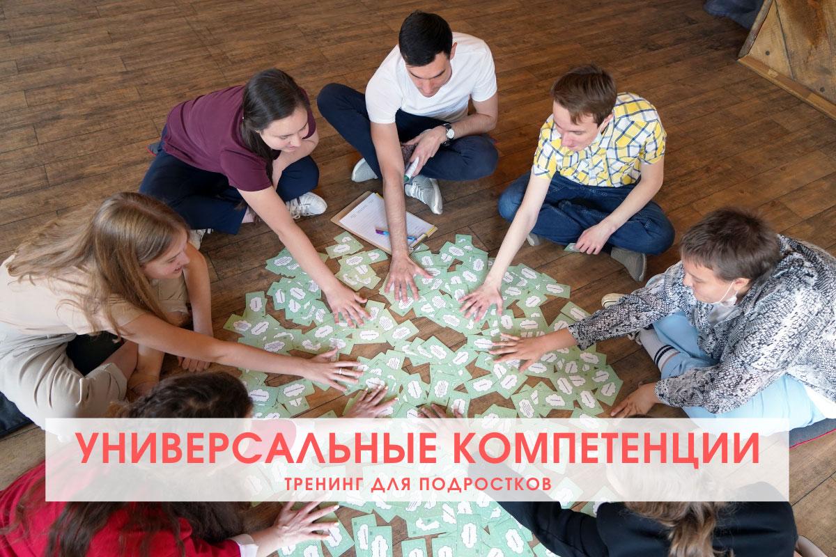 Групповой тренинг универсальных компетенций для подростков