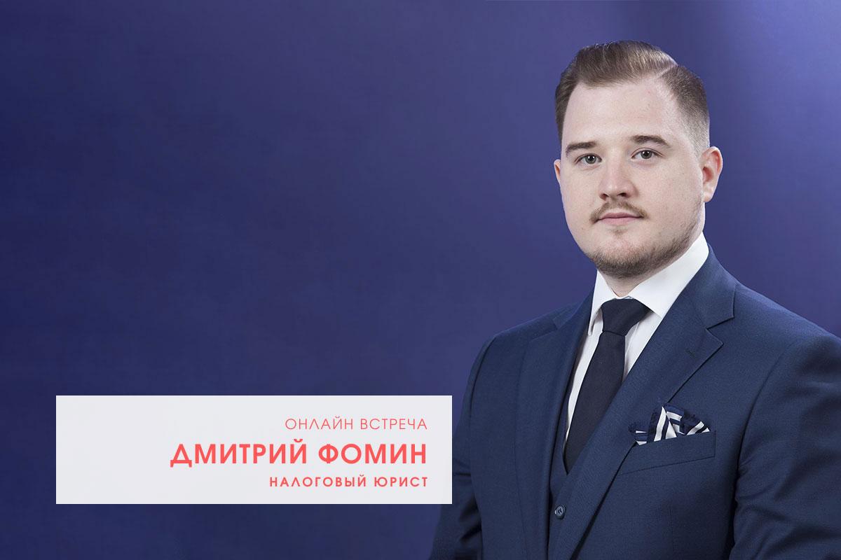 Дмитрий Фомин - налоговый юрист